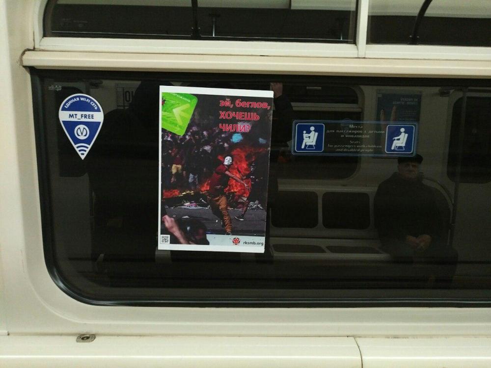"""фото ЗакС политика """"Эй, Беглов, хочешь Чили?"""": Комсомольцы развесили в метро плакаты против повышения цен на проезд"""