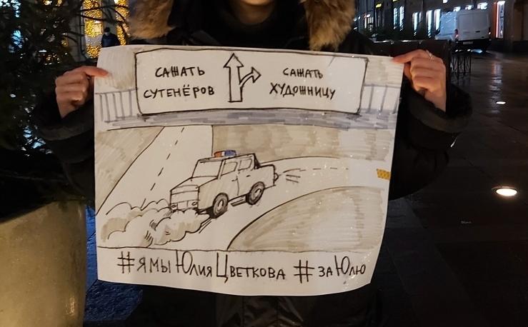 фото ЗакС политика Художнице Цветковой присылают угрозы: ЛГБТ-активистка обратилась в полицию