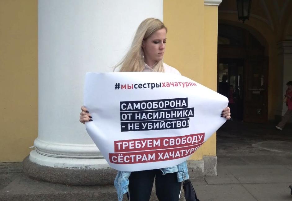 фото ЗакС политика Столичная мэрия не согласовала марш в поддержку сестер Хачатурян