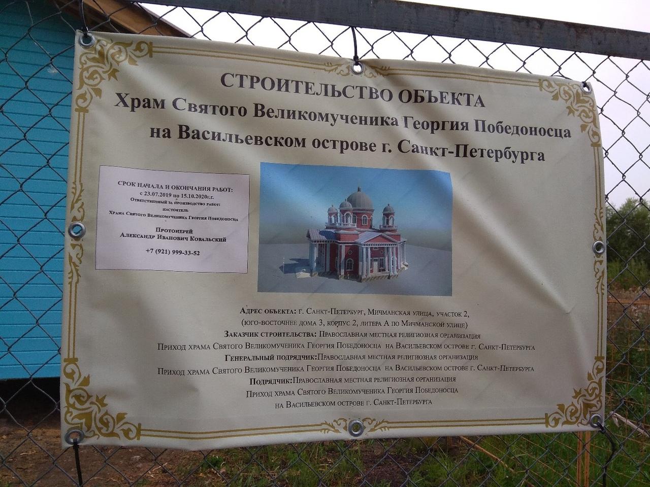 """фото ЗакС политика Василеостровцев удивил забор на месте """"нелегитимного"""" храма на Мичманской"""
