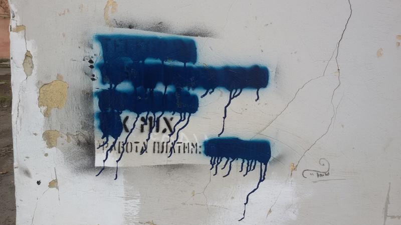 """фото ЗакС политика Шишкина просит нового главу полиции Петербурга разобраться с """"настенной"""" рекламой наркотиков"""