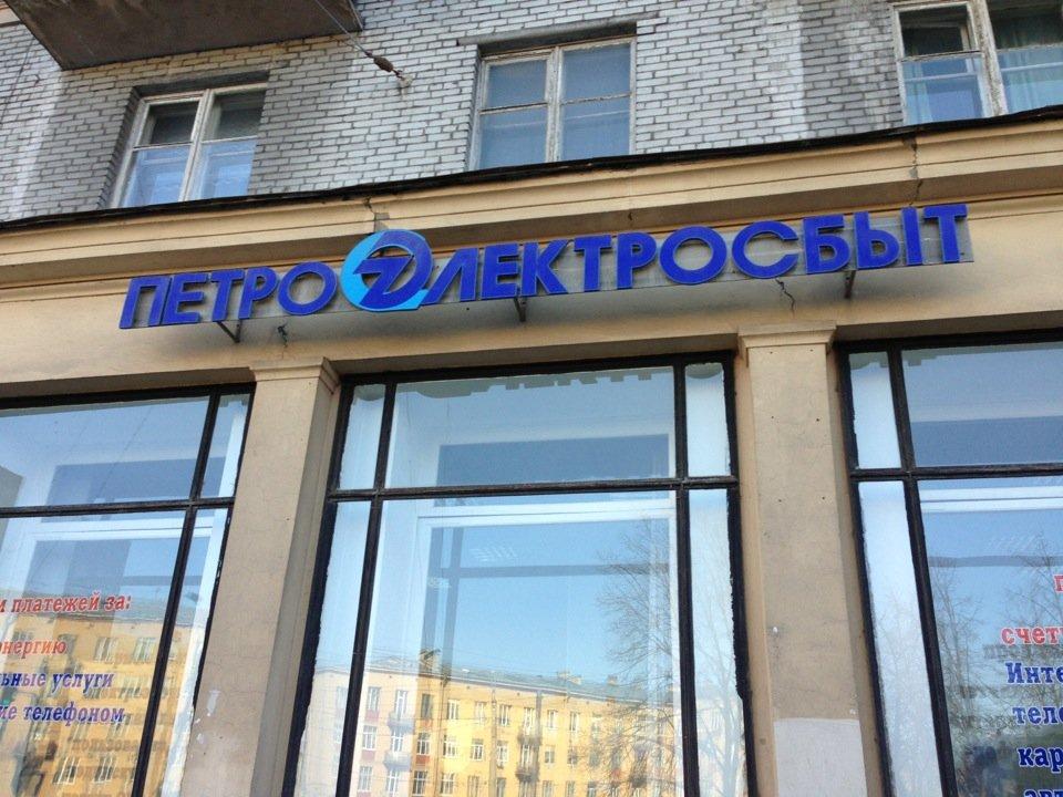 """фото ЗакС политика Прокуратура внесла представление руководству """"Петроэлектросбыта"""""""