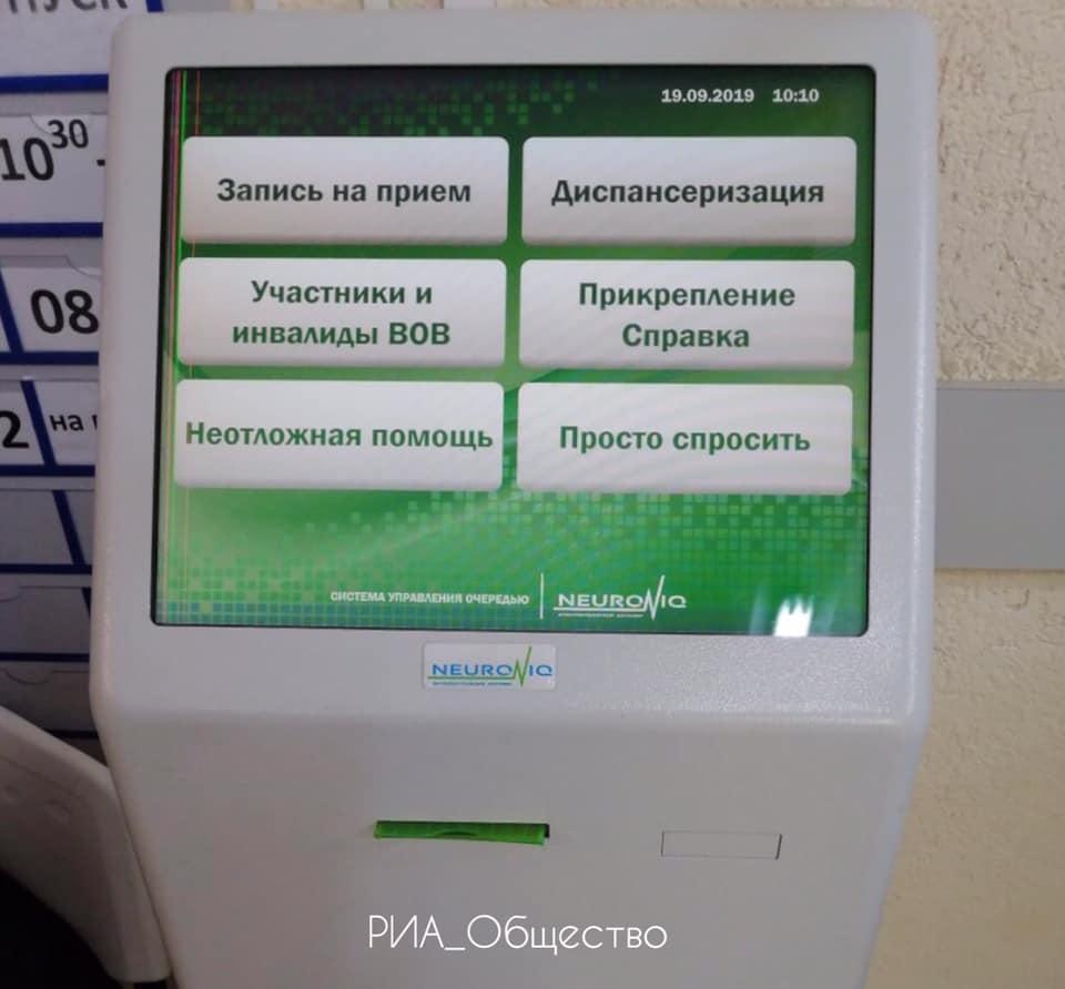 """фото ЗакС политика В калининградской поликлинике начали выдавать талоны с опцией """"Просто спросить"""""""
