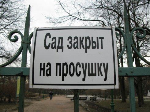 фото ЗакС политика Часть петербургских парков закрыли на просушку
