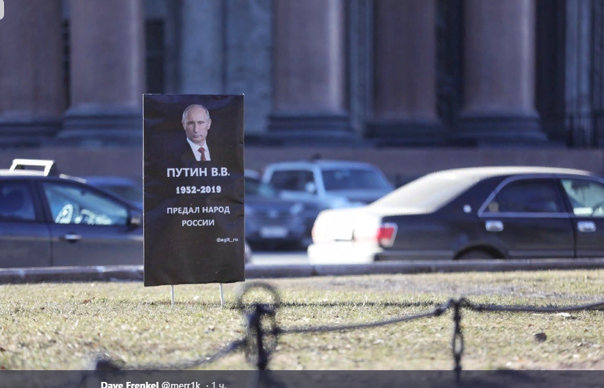 """фото ЗакС политика Активисты """"АгитРоссии"""" установили у Исаакия """"надгробие"""" Путину"""
