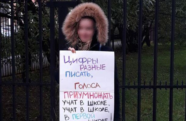 Школьница встала в пикет против фальсификаций на выборах