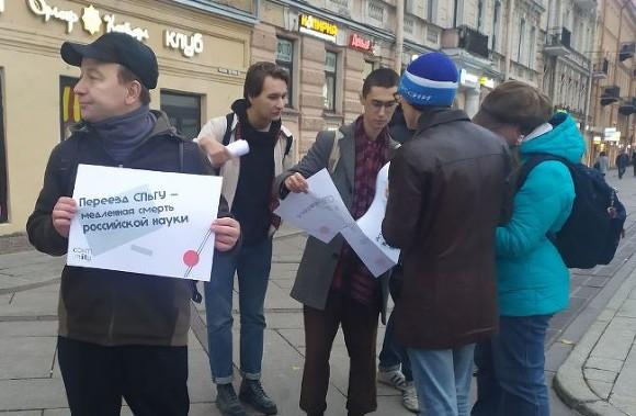 фото ЗакС политика Студенты СПбГУ вышли в пикеты против переезда вуза