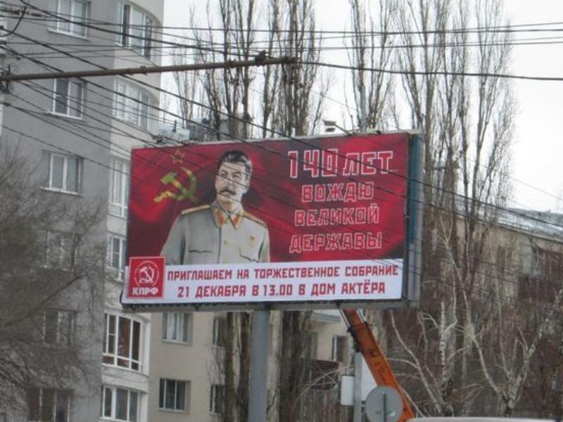 фото ЗакС политика В честь 140-летия Сталина в Воронеже устроят праздничный концерт
