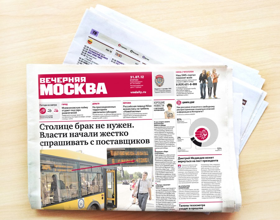 """фото ЗакС политика Столичной газете """"Вечерняя Москва"""" может достаться рекордная субсидия в размере 1,8 млрд рублей"""