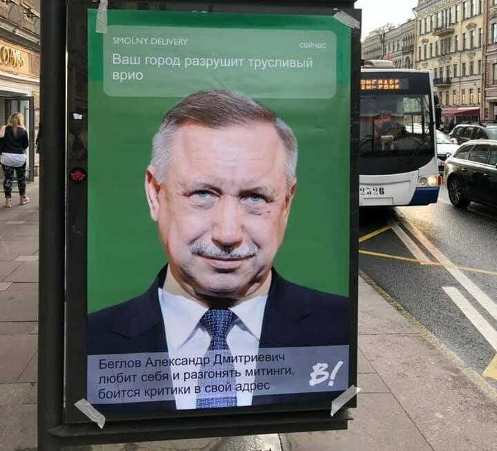 "фото ЗакС политика ""Трусливый врио"": активисты ""Времени"" разместили на остановке плакат против Беглова"