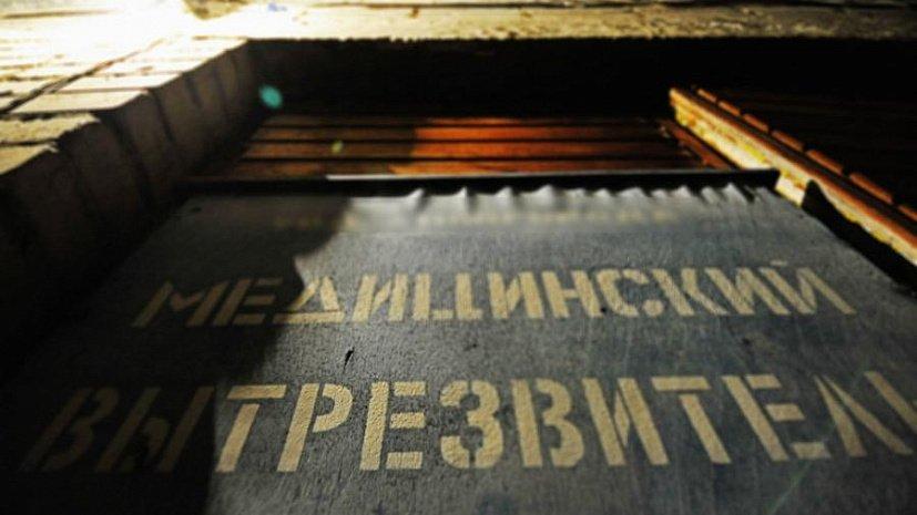 фото ЗакС политика В Госдуме создана рабочая группа по возрождению вытрезвителей