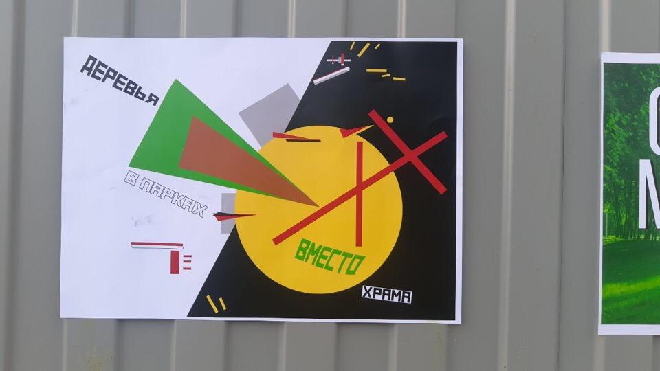 """фото ЗакС политика Активисты """"Весны"""" обклеили забор в Южно-Приморском парке """"антиклерикальными"""" плакатами"""