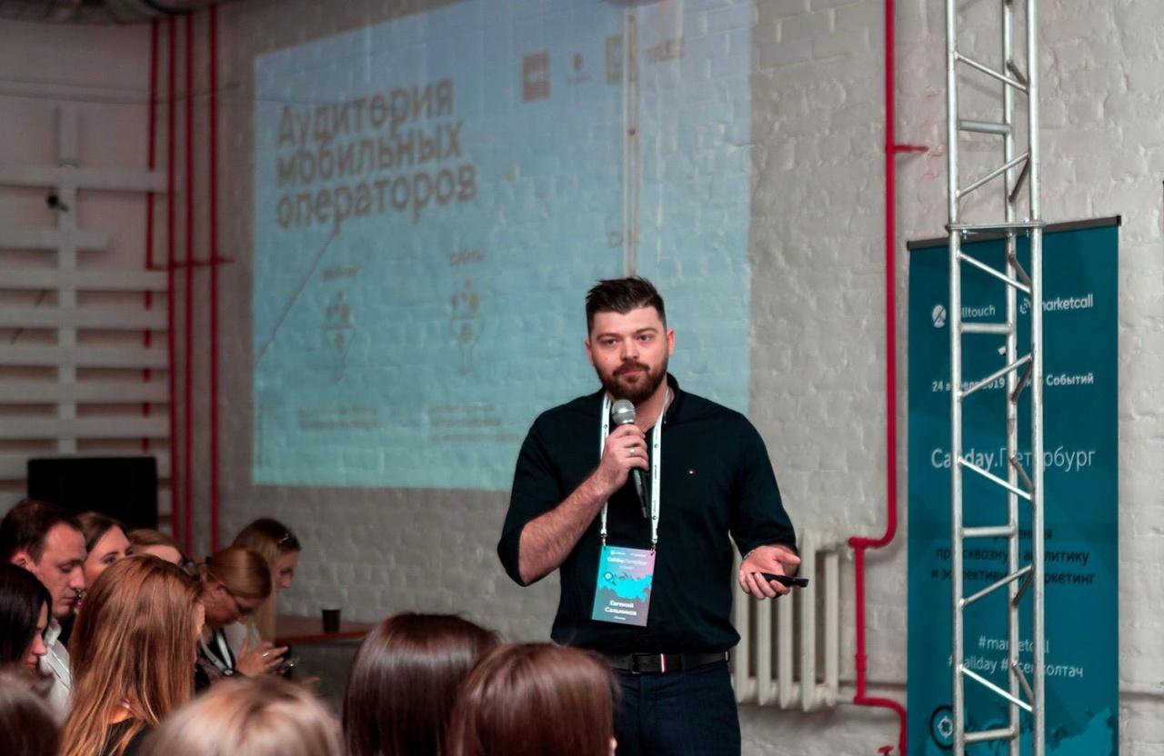 фото ЗакС политика На региональной конференции Callday рассказали о новой рекламной технологии – омниканальном таргетинге