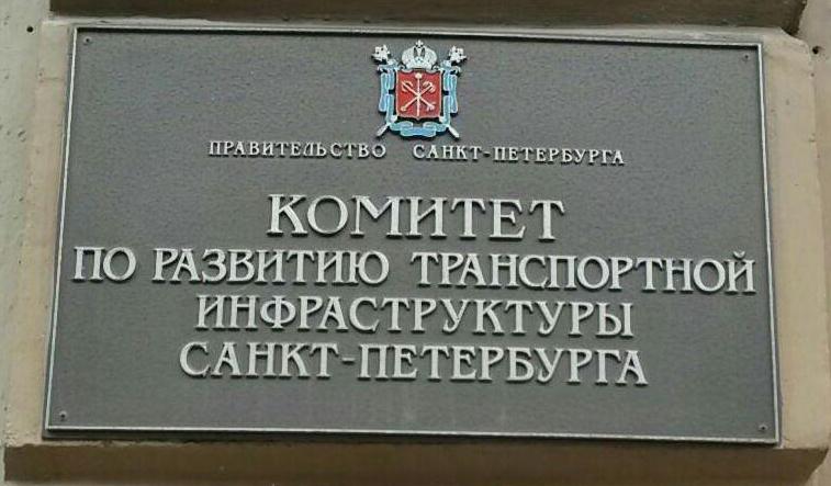 фото ЗакС политика Пресс-служба КРТИ: Решение об и.о. председателя комитета пока не принято