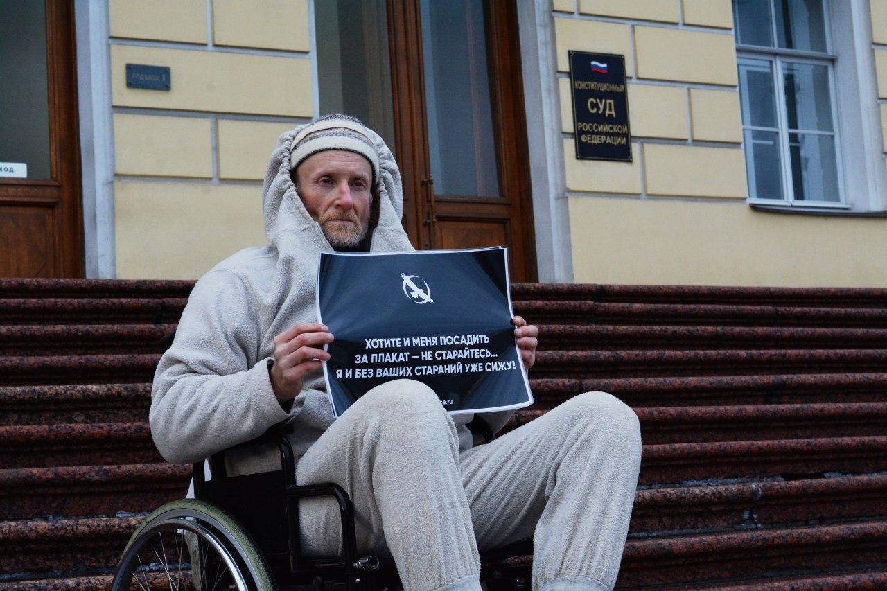 Либертарианец на коляске пикетирует Конституционный суд в поддержку ростовских политзеков