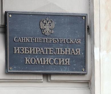 фото ЗакС политика ГИК изучает предложения Шишлова и «Наблюдателей Петербурга» по анализу мунвыборов