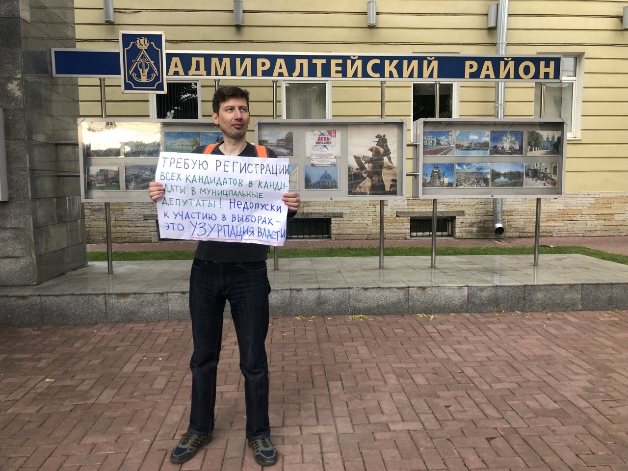 """фото ЗакС политика ИКМО """"Екатерингофский"""" не допустила до выборов 14 кандидатов"""