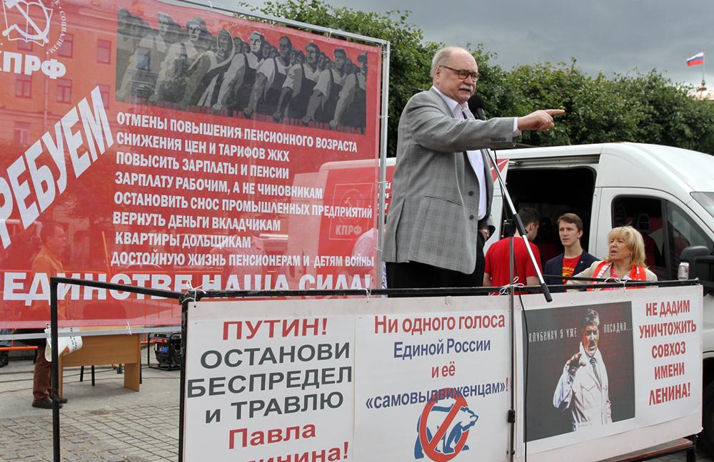 фото ЗакС политика КПРФ 15 августа проведет митинг за честные выборы в Петербурге