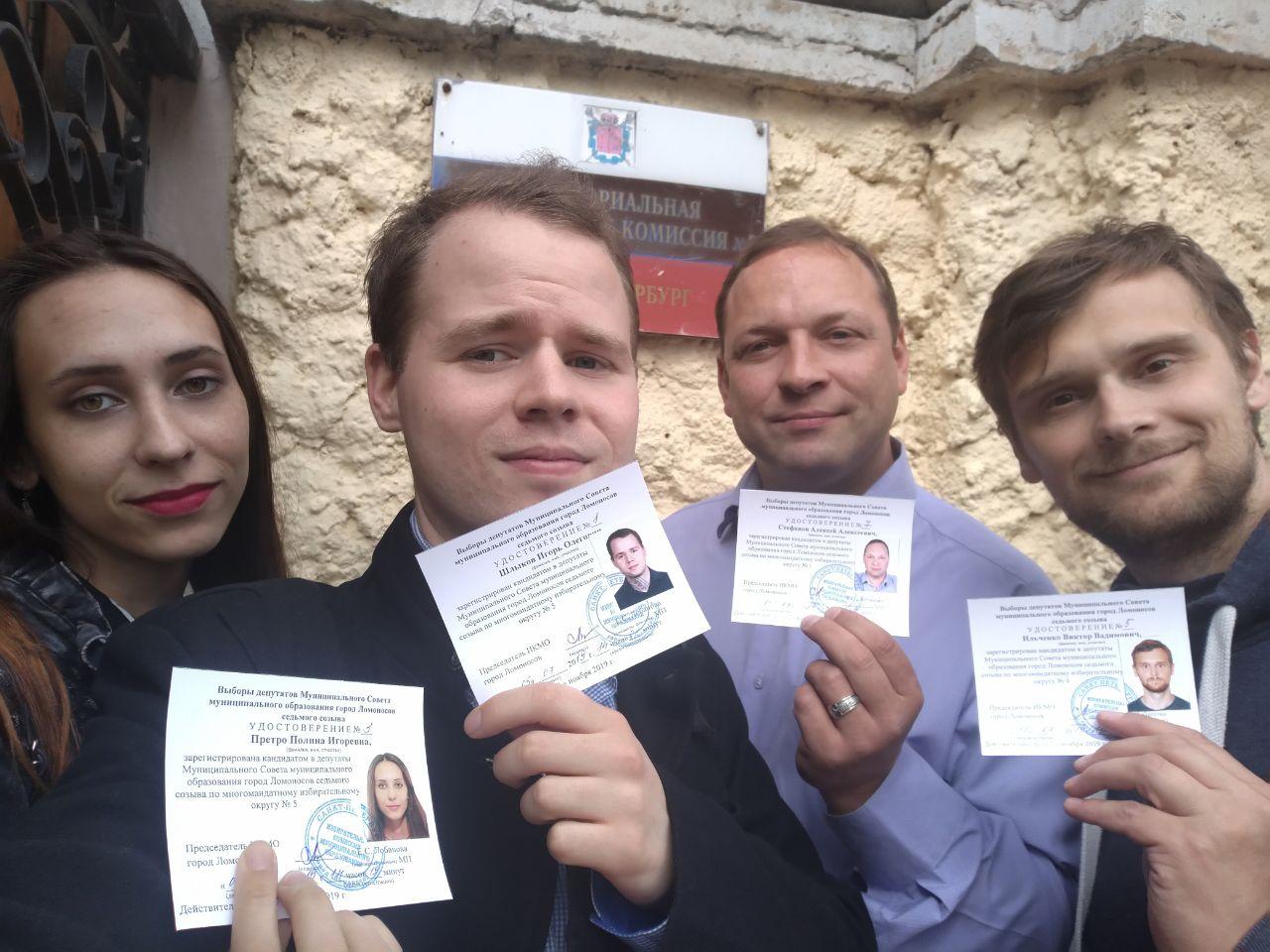 """фото ЗакС политика Выдвиженцев """"Партии роста"""" зарегистрировали кандидатами в Ломоносове"""