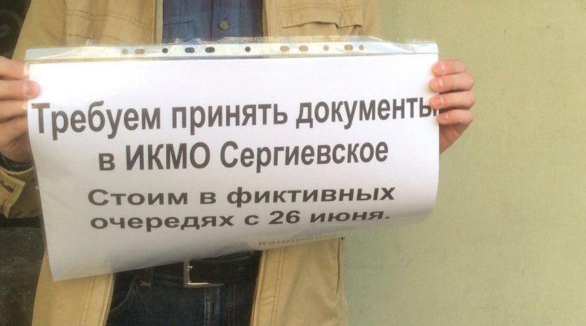 """фото ЗакС политика Трое депутатов """"Сергиевского"""" вышли из предвыборной гонки"""