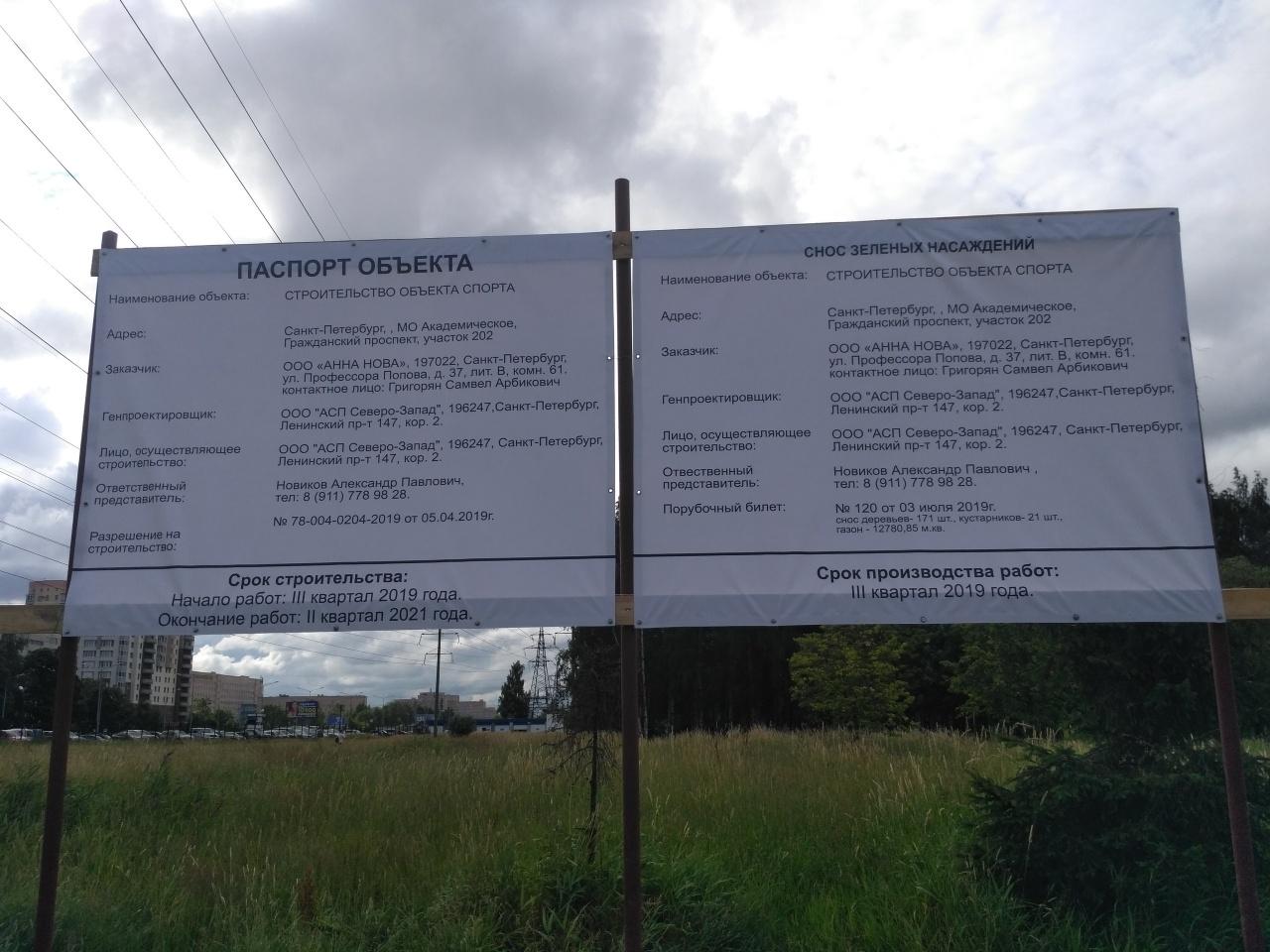 фото ЗакС политика Вишневский просит Бондаренко защитить деревья в Муринском парке от скорой вырубки
