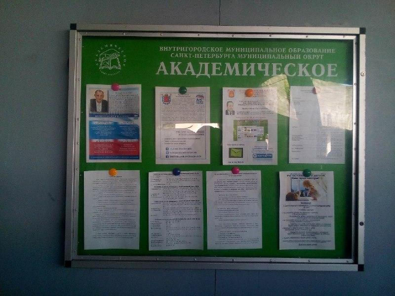 фото ЗакС политика На сайте МО «Академическое» депутатов от «Справедливой России» представили единороссами