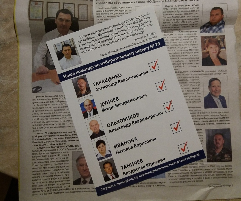 """фото ЗакС политика ИКМО """"Дачное"""" не сочла июньские листовки в поддержку единороссов за незаконную агитацию"""