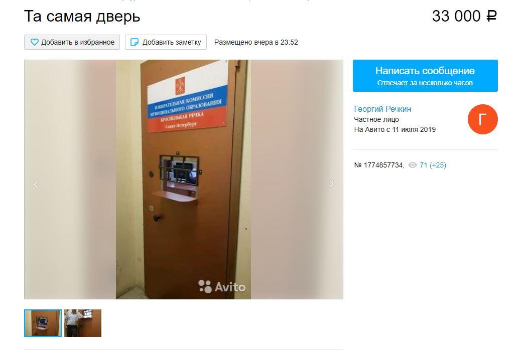 """фото ЗакС политика На Avito продают """"легендарную"""" дверь с решеткой из ИКМО """"Красненькая речка"""""""
