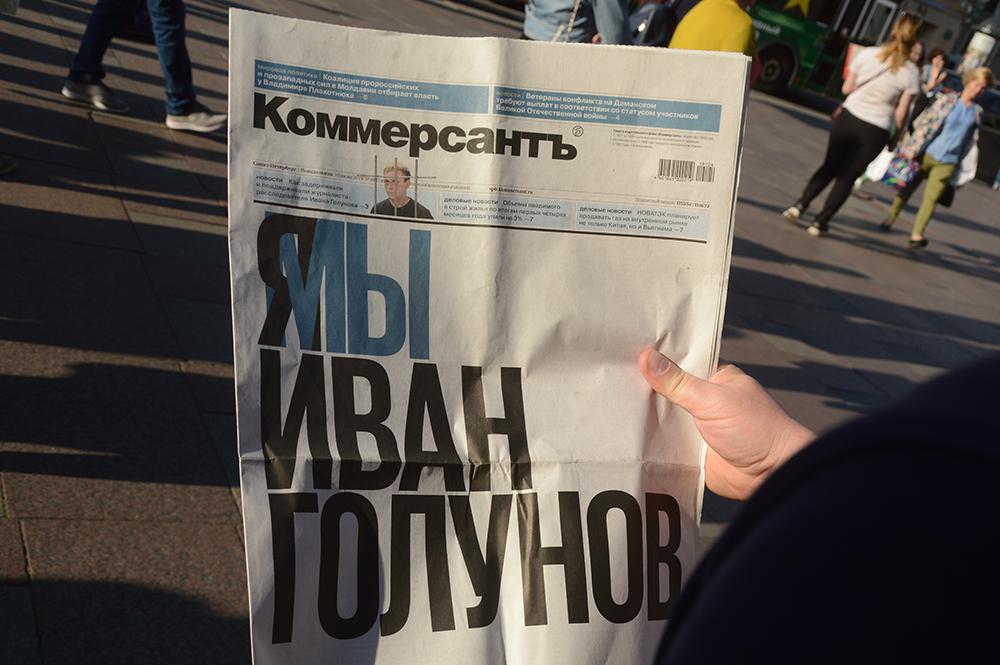 """фото ЗакС политика Полиция насчитала 1,6 тысяч человек на митинге за """"справедливость для всех"""" в Москве"""