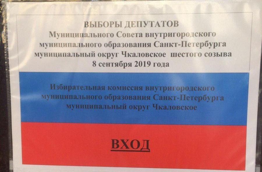 фото ЗакС политика «Народная молва» и публикации СМИ: Как кандидаты узнают о выборах в МО «Чкаловское»