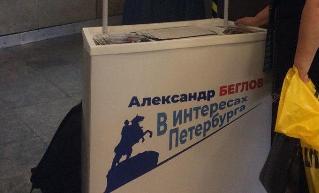 фото ЗакС политика В петербургском метро собирают подписи за Беглова