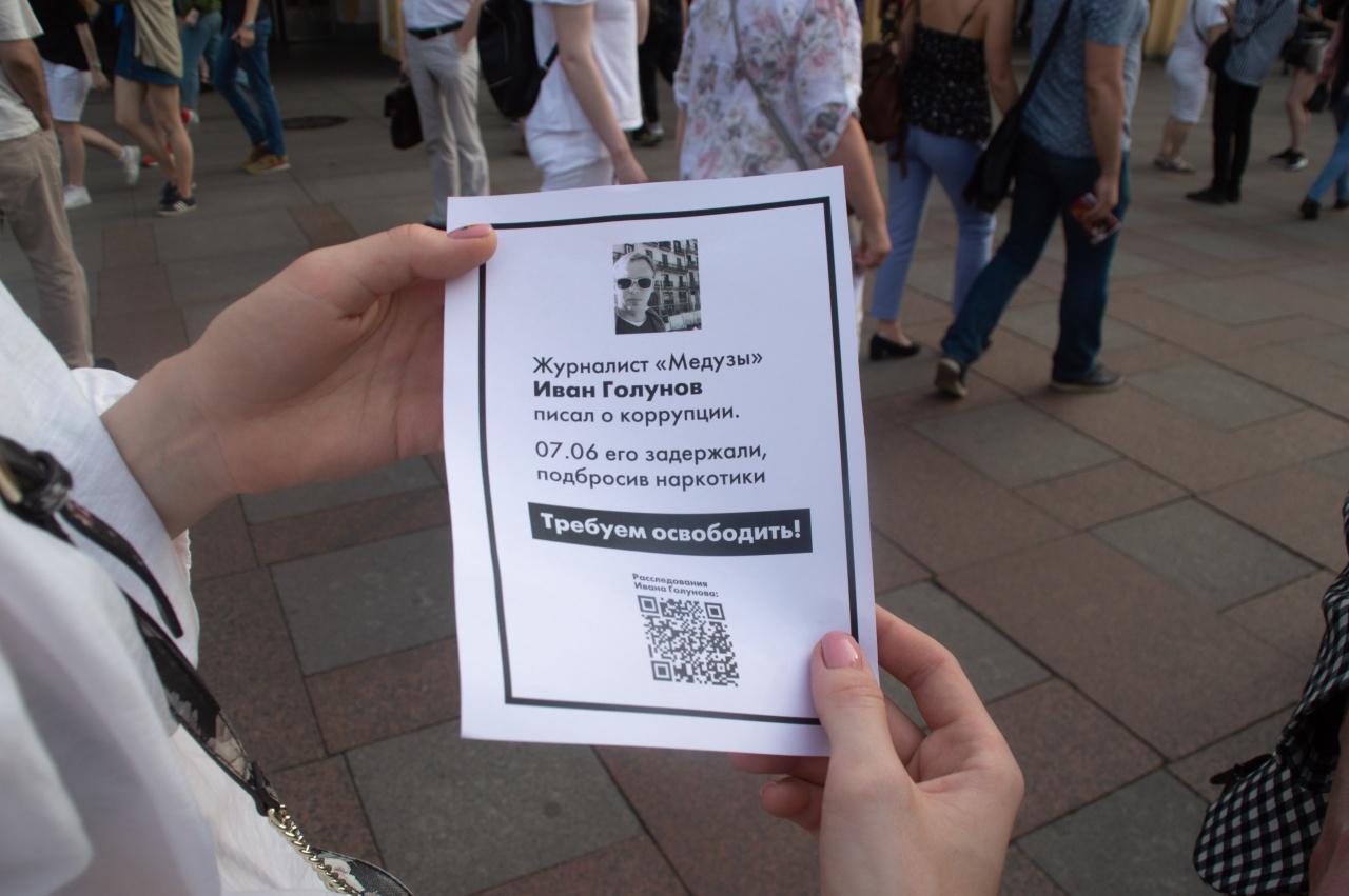 """фото ЗакС политика Еще два копицентра отказались печатать листовки в поддержку журналиста """"Медузы"""""""