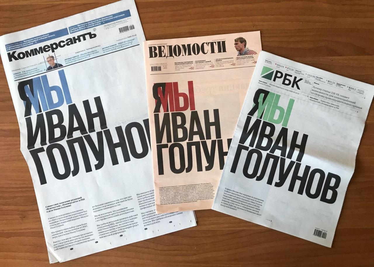 """фото ЗакС политика Передовицу """"Коммерсанта"""" о Голунове полиция в Петербурге назвала """"средством агитации"""""""