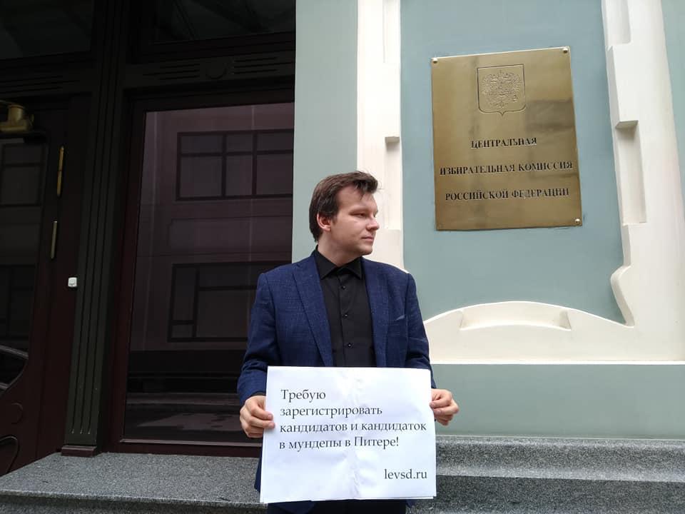 фото ЗакС политика Петербургских кандидатов в мундепы поддержали пикетами у ЦИК в Москве
