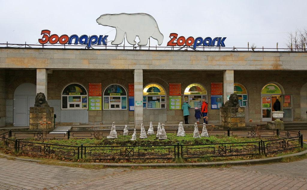 фото ЗакС политика В Смольном сочли нецелесообразным строить новый зоопарк в пределах Петербурга