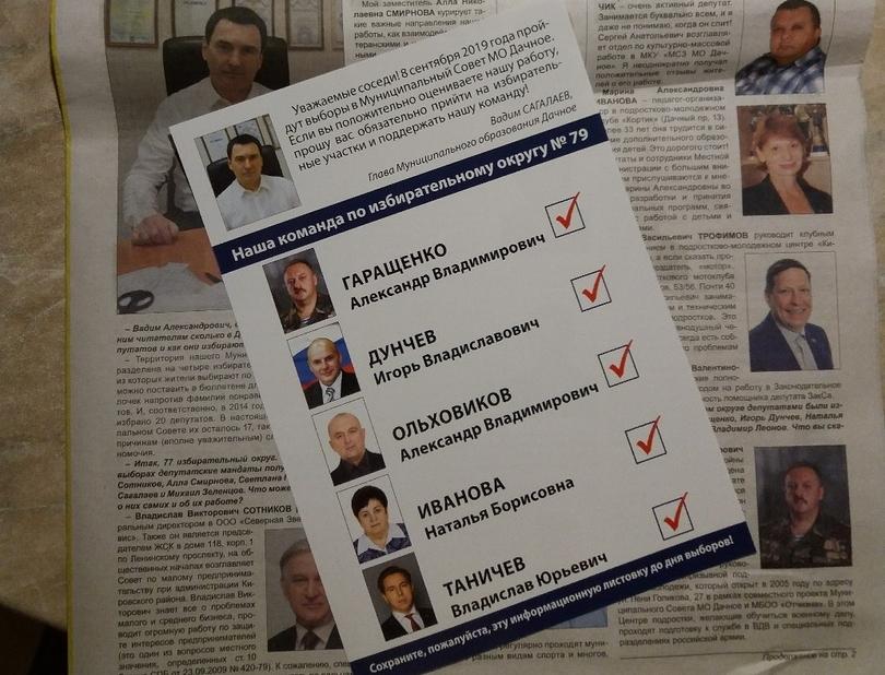 фото ЗакС политика В МО «Дачное» уже агитируют за команду действующего главы
