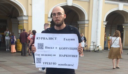 """На Невском начались пикеты в поддержку журналиста """"Медузы"""""""