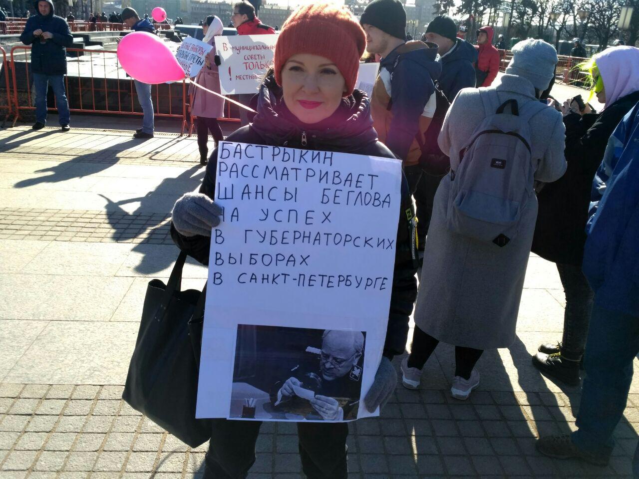 фото ЗакС политика В толпе собравшихся на митинг за честные выборы встречаются критикующие Беглова плакаты