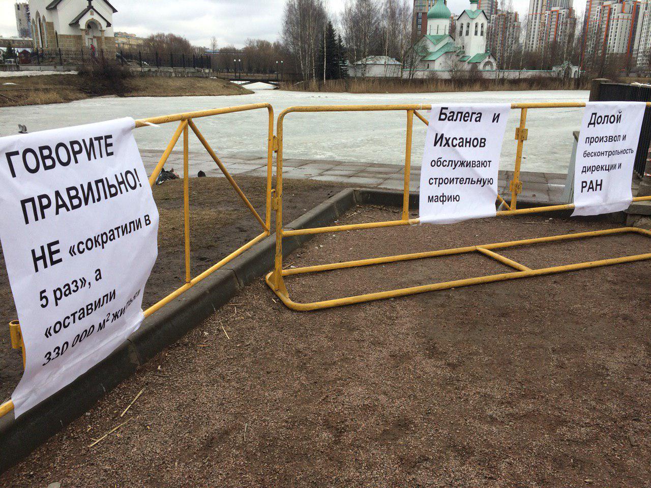 фото ЗакС политика В Петербурге начался митинг в защиту Пулковской обсерватории от застройки