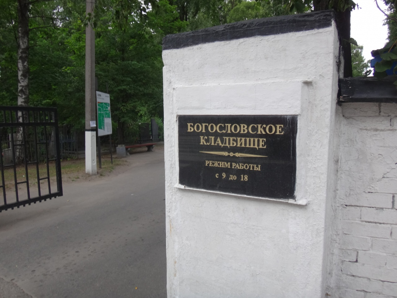 фото ЗакС политика УФАС выявило сговор на торгах по освещению Богословского кладбища