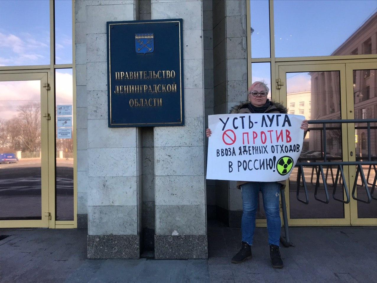 """Пикет против ввоза урановых """"хвостов"""" в Усть-Лугу состоялся в Петербурге"""