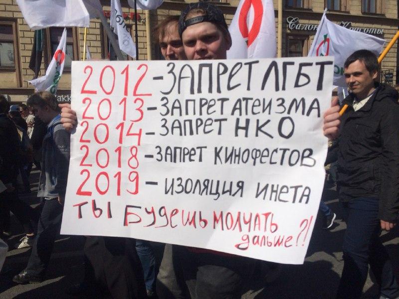 фото ЗакС политика Петербургский суд оштрафовал участника первомайского шествия