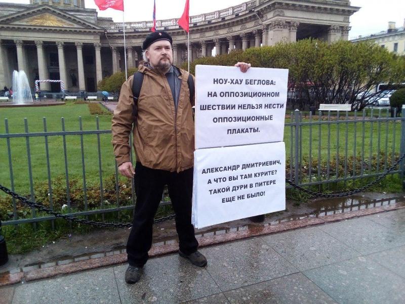 фото ЗакС политика Полиция Петербурга не дала провести перформанс «Преступные ИКМО - под суд»