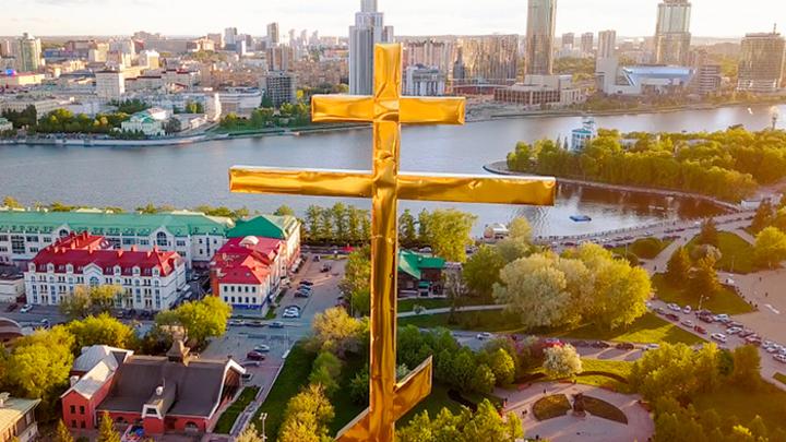 фото ЗакС политика Власти Свердловской области предложат новые места для строительства храма в Екатеринбурге