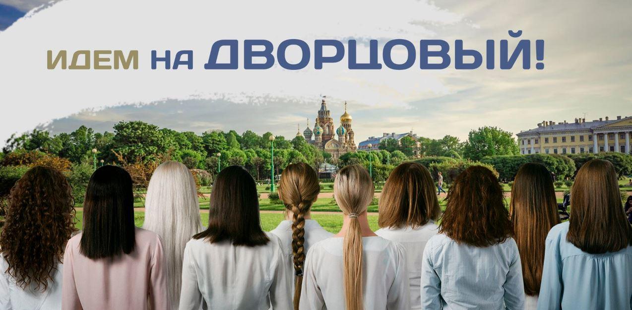 фото ЗакС политика Будущие кандидатки в депутаты МО «Дворцовый» предложили «не пролюбить Петербург»