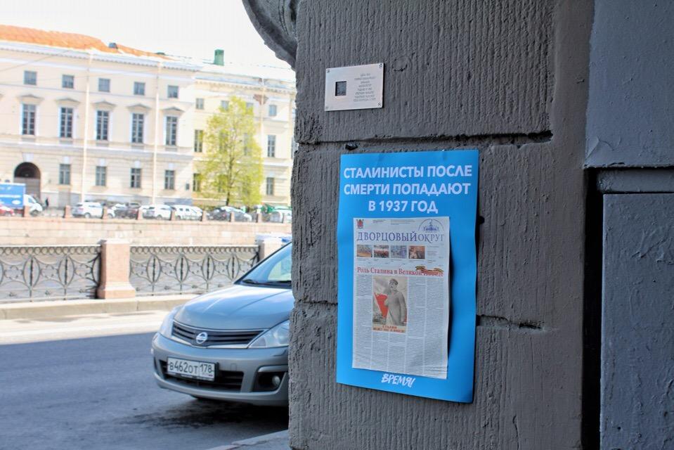 фото ЗакС политика Движение «Время» разместило на домах муниципальные газеты со Сталиным на передовице