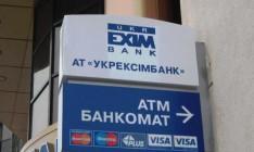 """фото ЗакС политика """"Никакого похищения не было"""": В СБУ подтвердили задержание главы """"Укрэксимбанка"""""""