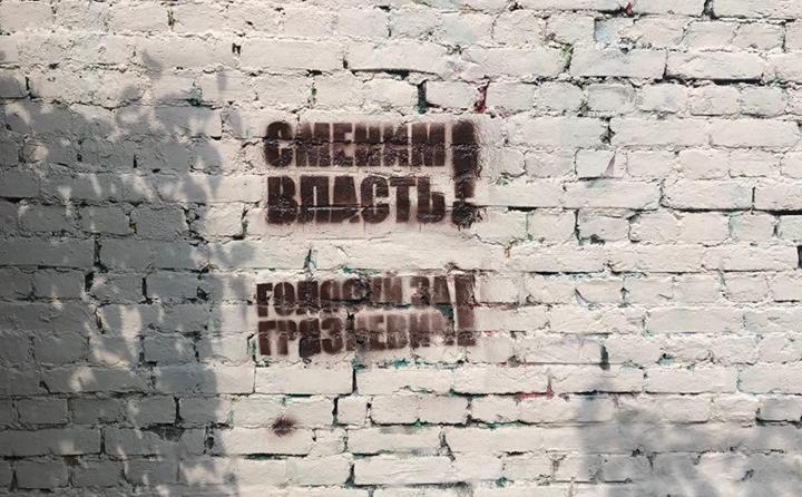 фото ЗакС политика «Объединенные демократы» подозревают единороссов в «агитации» за Пивоварова и Грязневич
