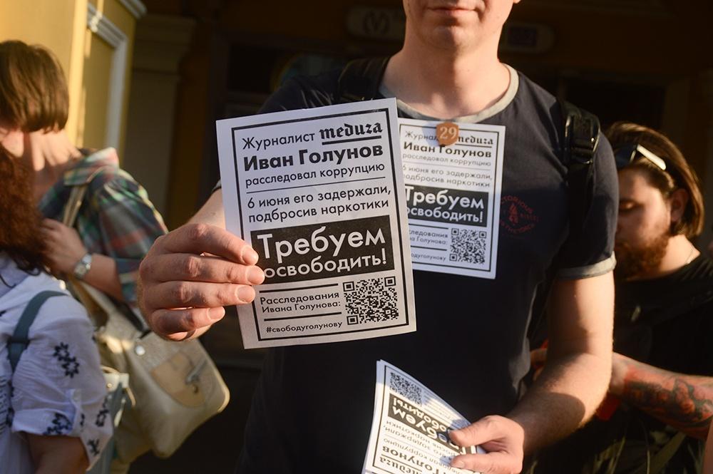 фото ЗакС политика Признавшегося в подбросе наркотиков Голунову полицейского перевели под домашний арест