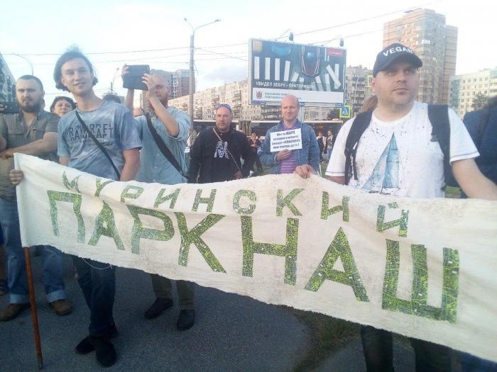 фото ЗакС политика На митинге в Муринском парке собралось около 300 его защитников